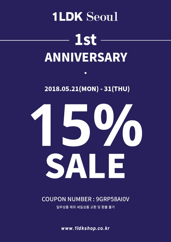 sale event 1st anniversary
