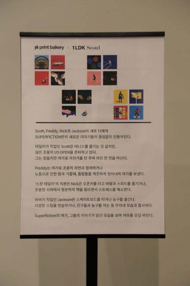 superfiction-1ldk-1ldk seoul (4)